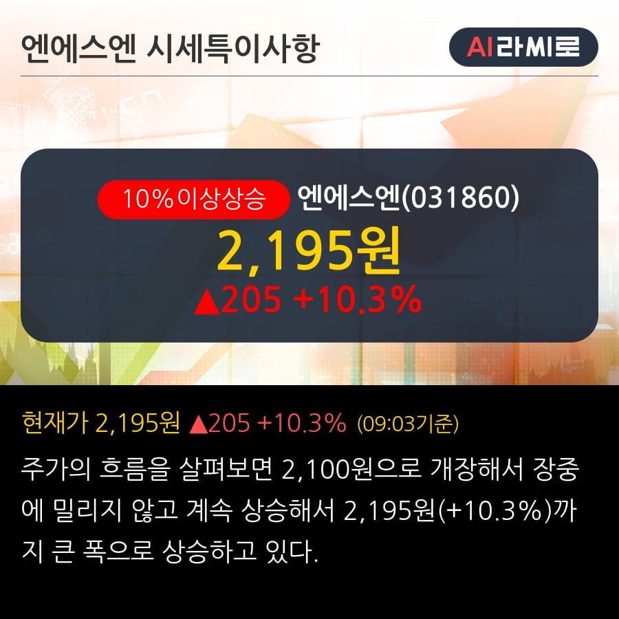 '엔에스엔' 10% 이상 상승, 최근 3일간 외국인 대량 순매수