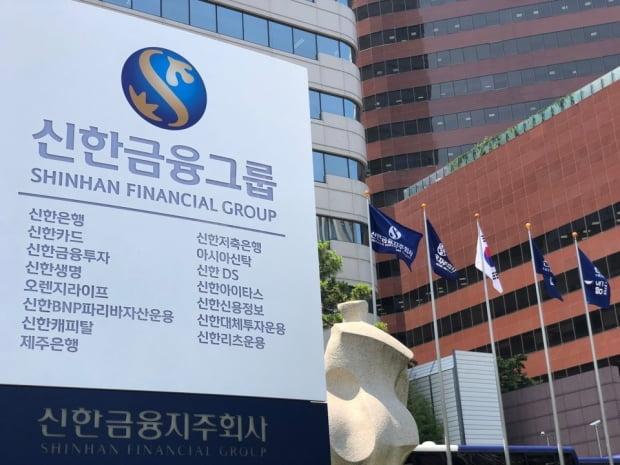 """""""1등은 다르네""""…신한금융, 코로나19에도 성장세 지속"""