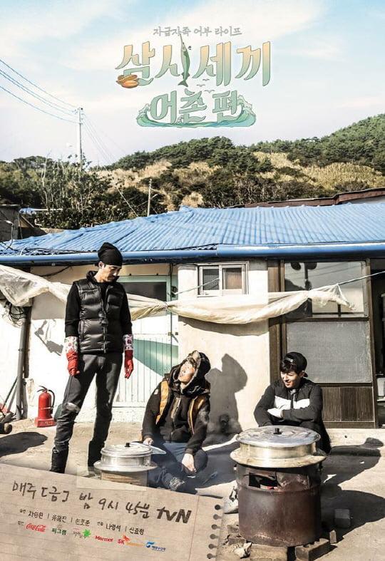 /사진=tvN '삼시세끼' 어촌편 포스터
