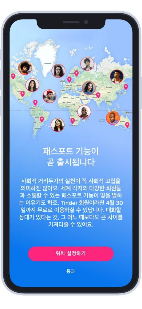 '사회적 거리두기'에 채팅앱 접속↑…틴더, 하루 스와이프 30억