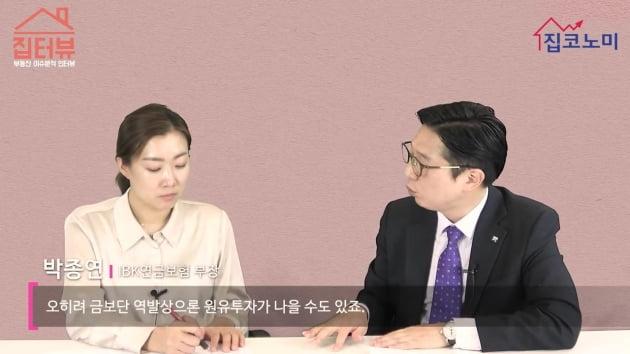 """[집코노미TV] """"이 주식으로 종잣돈 불린 뒤 천천히 서울 집 사라"""""""