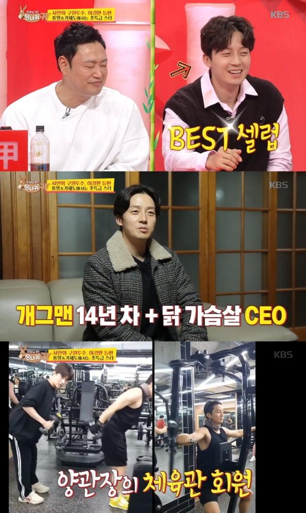 """허경환 """"닭가슴살 CEO…연매출 180억"""""""