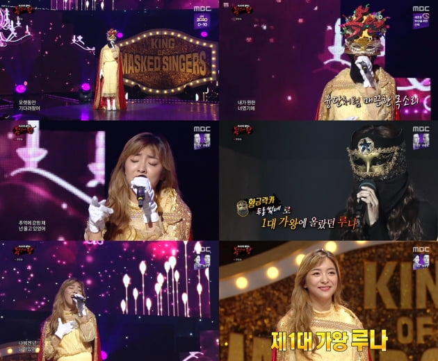 '복면가왕'에 출연한 루나 /사진=MBC