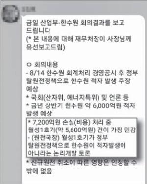 """산업부 """"탈원전-한수원 적자 무관하단 논리 개발하라"""""""