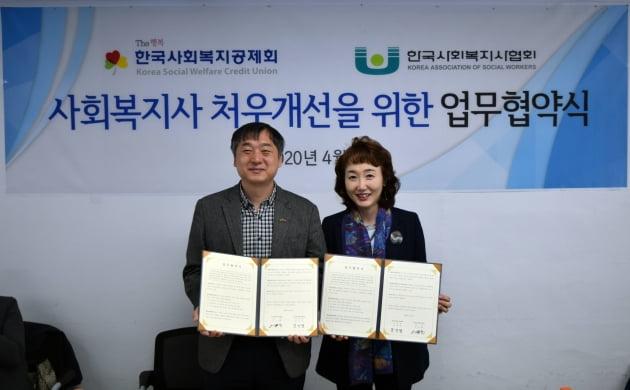 (왼쪽부터)한국사회복지사협회 오승환 회장, 한국사회복지공제회 강선경 이사장이 양 기관의 설립목적 달성을 위해 상호 협력하기로 했다.