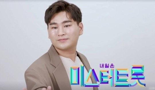 '미스터트롯' 강태관 /사진=TV조선 제공