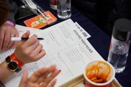 배달의민족이 지난해 개최한 '제 1회 배민 떡볶이 마스터즈' 행사.