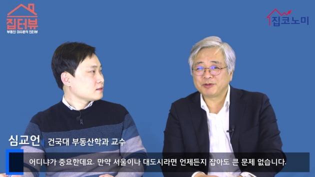 """[집코노미TV] """"풍선효과 끝났다…올해 '빚 내서 갭투자' 하면 폭망"""""""