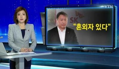 """노소영 """"최태원 돌아온다면 혼외 자녀도…"""""""