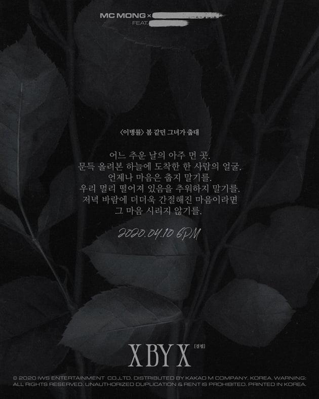 'MC몽 프로듀싱' 문화 콜라보 프로젝트 출범 /사진=IWS 제공