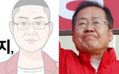 이태원 클라쓰 원작자, 홍준표에 '버럭'