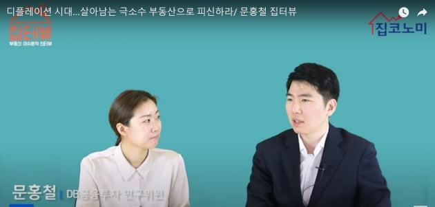 """[집코노미TV] """"장기 디플레 시대…서울 강남아파트가 방어막 된다"""""""