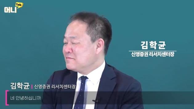 """[주코노미TV] """"현금 비중 높여 다음에 올 더 큰 기회 노려야"""""""