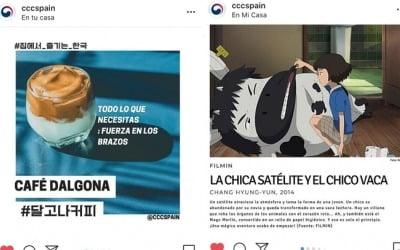 """스페인 유력 언론 """"한국이 지구 침략"""""""