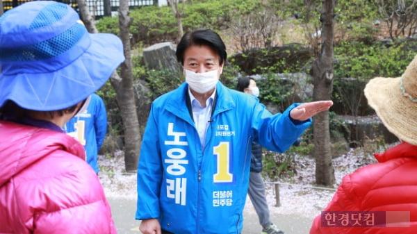 노웅래 더불어민주당 마포구갑 후보가 지난 10일 마포 경의선숲길에서 지지자들과 이야기를 나누고 있다. /사진=조상현 한경닷컴 기자 doyttt@hankyung.com