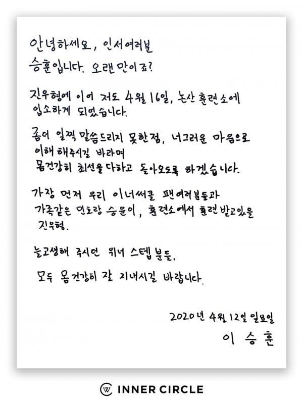이승훈 입대 발표/사진=위너 팬페이지 캡처