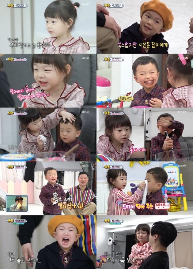 """'슈돌' 잼잼X하오, 4세 달콤살벌 케미…개리 """"러브라인 안 돼"""" 견제"""