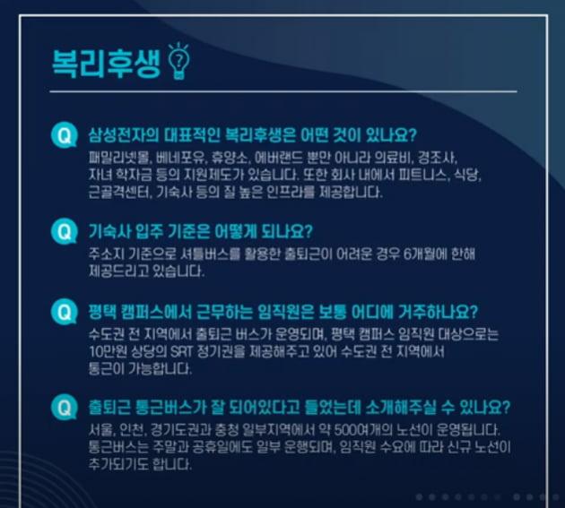 삼성 오늘 공채 마감…취준생을 위한 입사 꿀팁 8가지
