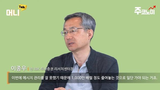 """[주코노미TV] 감산합의 효과 없다…""""유가 18~23달러에서 지지부진할 것"""""""