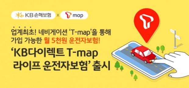 KB다이렉트 티맵 라이프 운전자보험 출시 관련 사진.(사진=KB손해보험)