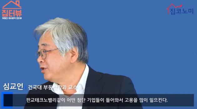 """[집코노미TV] """"공급부족 폭탄돌리기…집값 장기 상승 시대 온다"""""""