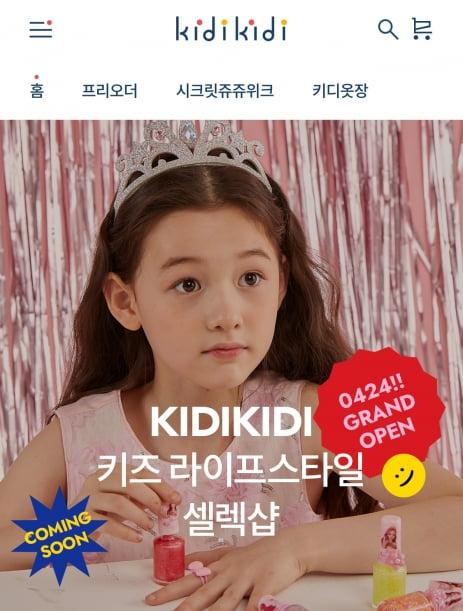 """'아동복의 무신사' 꿈꾸는 이랜드…""""올 매출 1조원"""""""