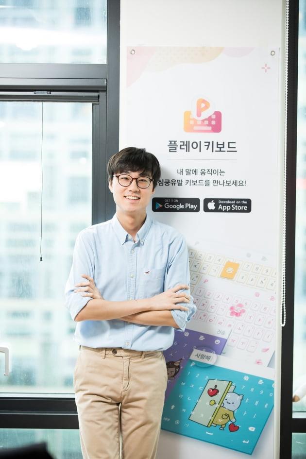 플레이키보드 앱을 만든 안서형 비트바이트 대표. (사진 = 비트바이트)