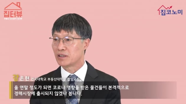 """[집코노미TV] """"年 4% 수익률도 위험…덜컥 물면 '쪽박' 찬다"""""""