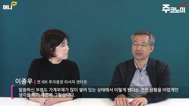 """[주코노미TV] """"금융위기 겪으며 체질개선…과거보다 훨씬 쉽게 극복할 것"""""""