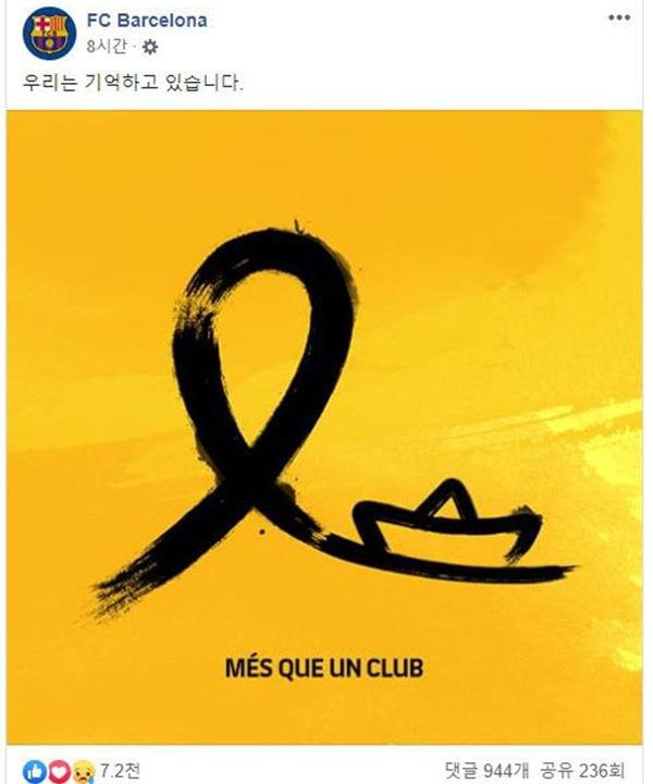 세월호 추모 / 사진 = FC 바르셀로나 공식 SNS