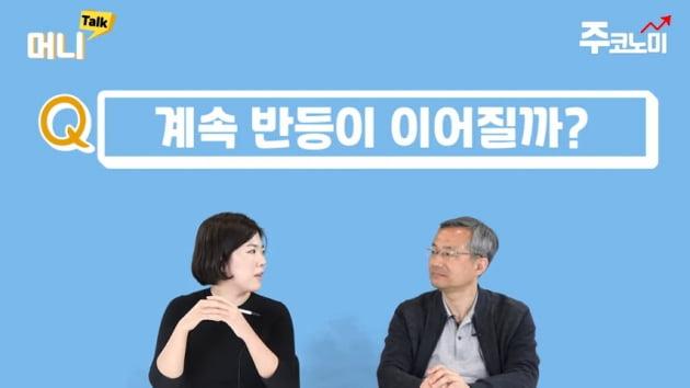 [주코노미TV] 증시 횡보장 시작…중소형주보다 대형주 '주목'