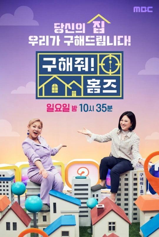 '구해줘 홈즈' 불륜 커플 출연 논란 /사진=MBC 제공