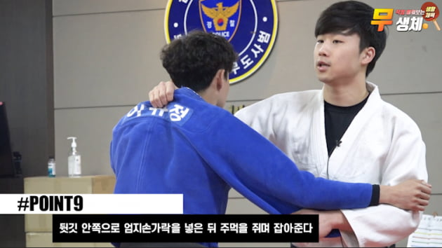 무생체 | 훈남 유도 강사 김연균의 유도 레슨, '도복 잡는 방법'