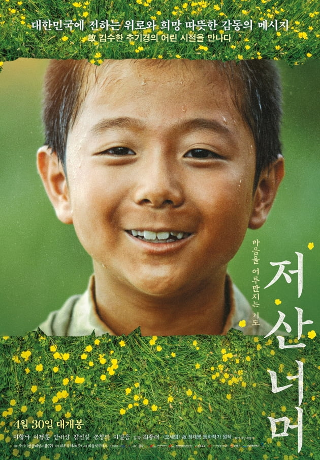 故 김수환 추기경의 유년기를 담은 영화 '저 산 너머'