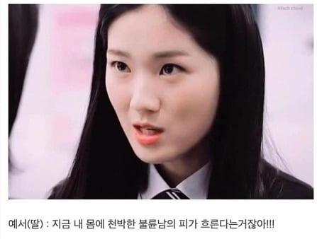 '스카이캐슬' 예서, '부부의 세계'로 인해 재소환 _ 출처 온라인 커뮤니티