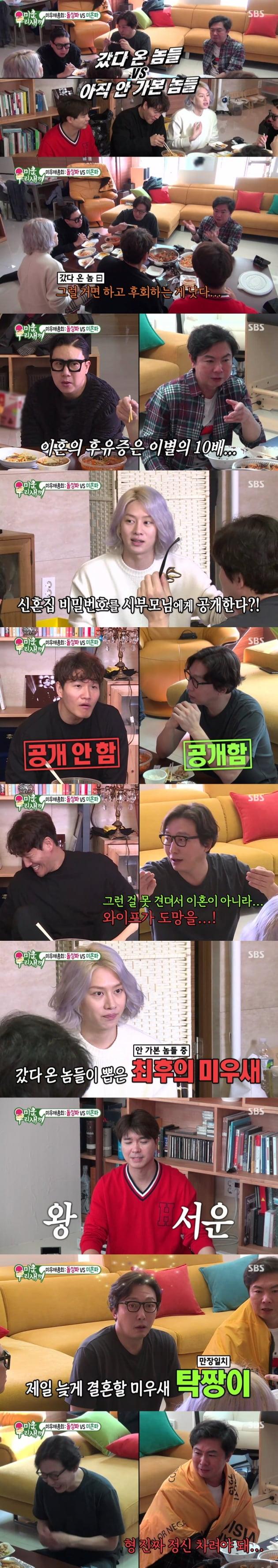 '미운우리새끼' 지난 19일 방영분 /사진=SBS