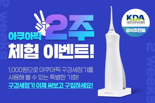 아쿠아픽 구강세정기, 300만대 판매 돌파.. '2주 체험 천 원 프로모션' 진행
