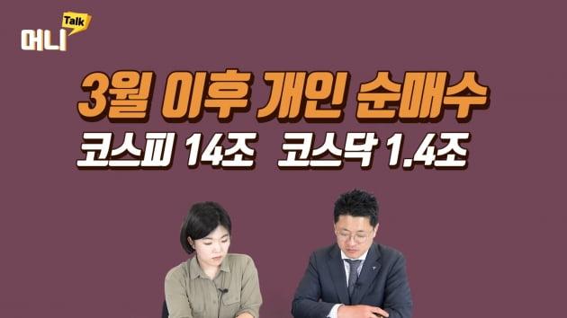 """""""코스닥, 다 오르는 시기 지났다…실적주 선별해야"""" [주코노미TV]"""