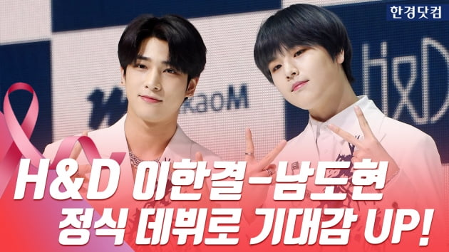 "HK영상 H&D 이한결-남도현, 정식데뷔 ""둘이서 다시 데뷔해서 기뻐요"""