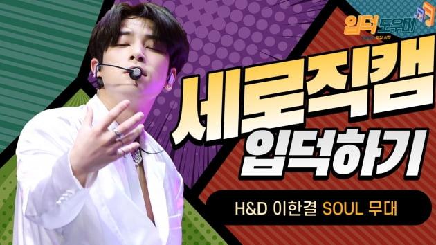 HK직캠|H&D 이한결, 파워 넘치는 퍼포먼스 돋보이는 타이틀곡 'SOUL' 무대