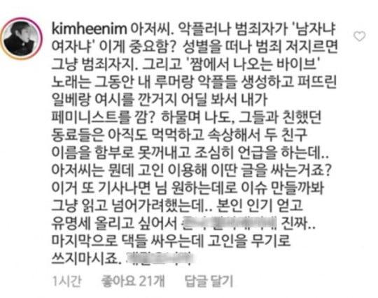 김희철이 위근우 인스타그램에 남긴 댓글/사진=위근우 인스타그램 캡처