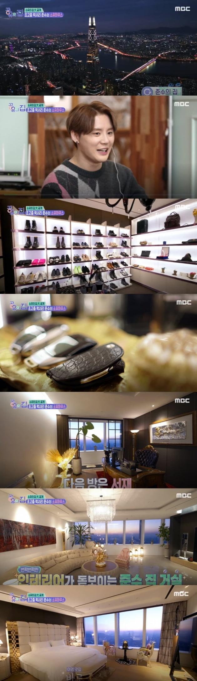 /사진=MBC '공유의 방' 영상 캡처