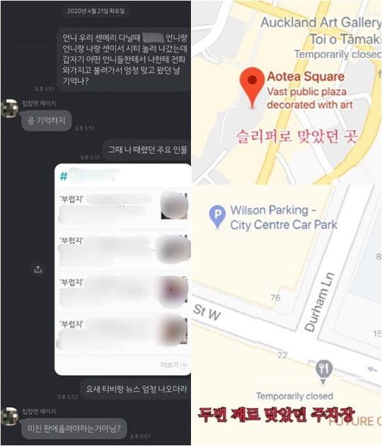 이원일 셰프 예비신부 김유진 PD 학폭 폭로글/사진=온라인 커뮤니티