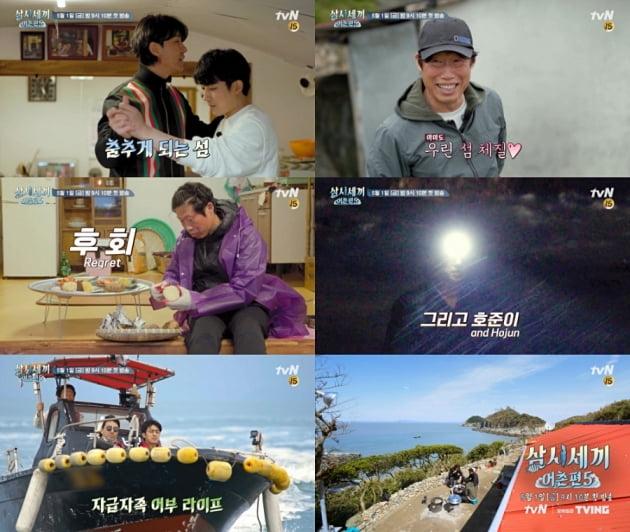 '삼시세끼' 차승원, 유해진, 손호준/사진=tvN '삼시세끼' 티저 영상 캡처