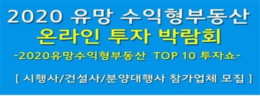 [한경닷컴] 수익형부동산 온라인 투자 박람회 … 마지막 사전 설명회