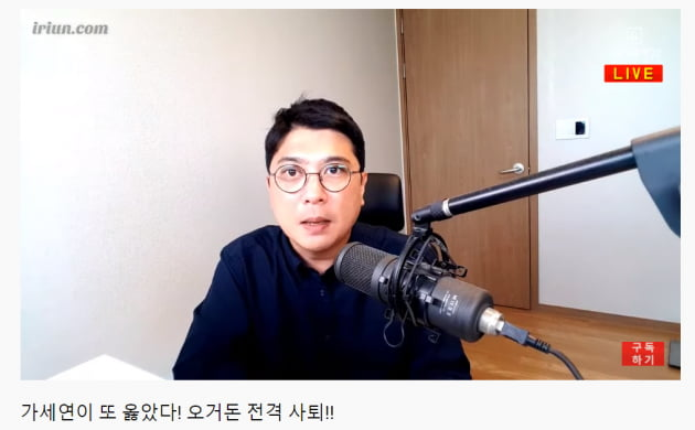 """오거돈 부산시장 사퇴에 """"가세연이 또 옳았다"""" 자화자찬"""