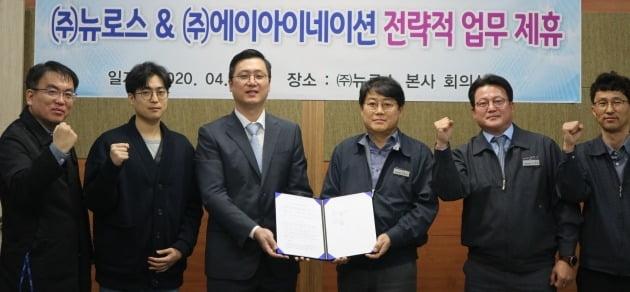 곽지훈 에이아이네이션 대표(왼쪽 3번째)와 김승우 뉴로스 대표(왼쪽 4번째)가 지난 22일 AI 기술을 정밀기계부품 제조공정에 도입하는 내용의 협력계약을 체결했다. / 사진=에이아이네이션 제공