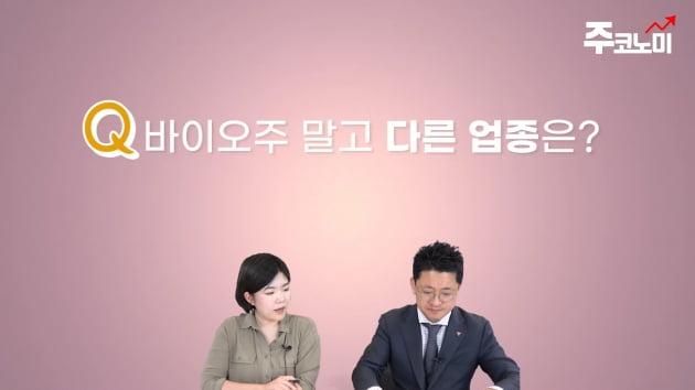 """[주코노미TV] """"바이오 상승 여력 부족…하반기 실적 개선주 노려라"""""""