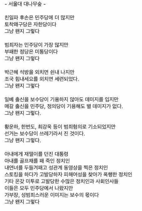 서울대 대나무숲 글.