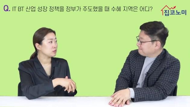[집코노미TV]총선 이후 바이오IT 성장정책 수혜지역은 어디?